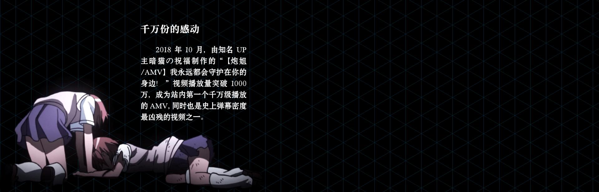 """庆祝动画开播十周年纪念:关于""""哔哩哔哩""""御坂美琴和她背后的故事"""